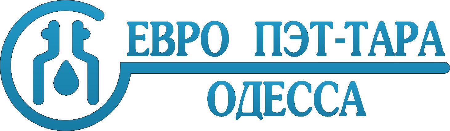 ЕВРО ПЭТ-ТАРА ОДЕССА